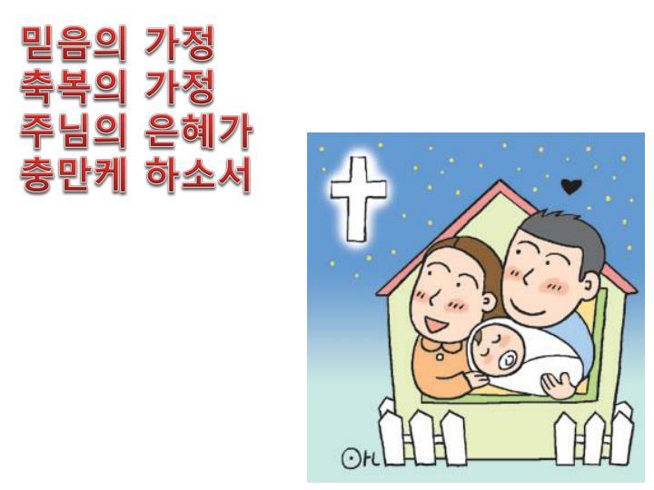 믿음의 가정