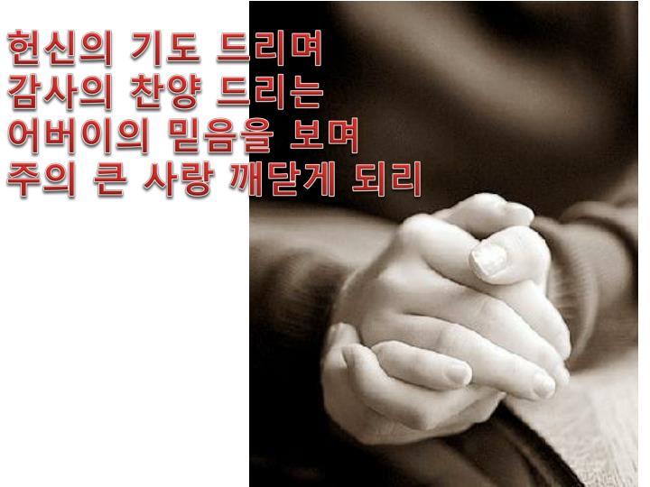 헌신의 기도 드리며