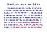 nonoliguric acute renal failure