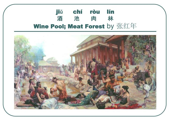 jiǔchíròulín