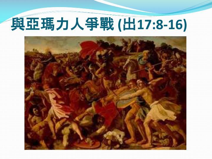 與亞瑪力人爭戰