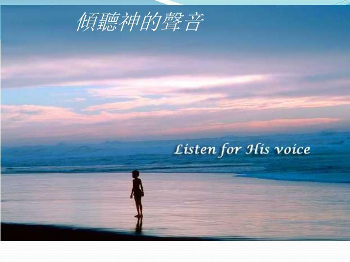 傾聽神的聲音