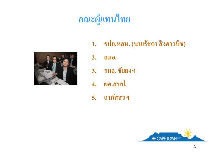 คณะผู้แทนไทย