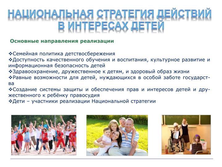 Национальная стратегия действий в интересах детей