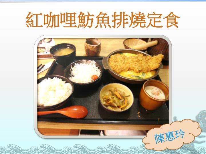 紅咖哩魴魚排燒定食
