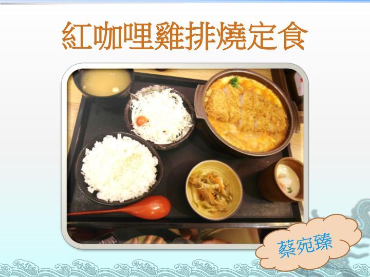 紅咖哩雞排燒定食