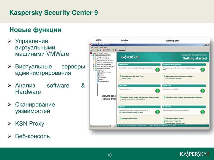Kaspersky Security Center 9