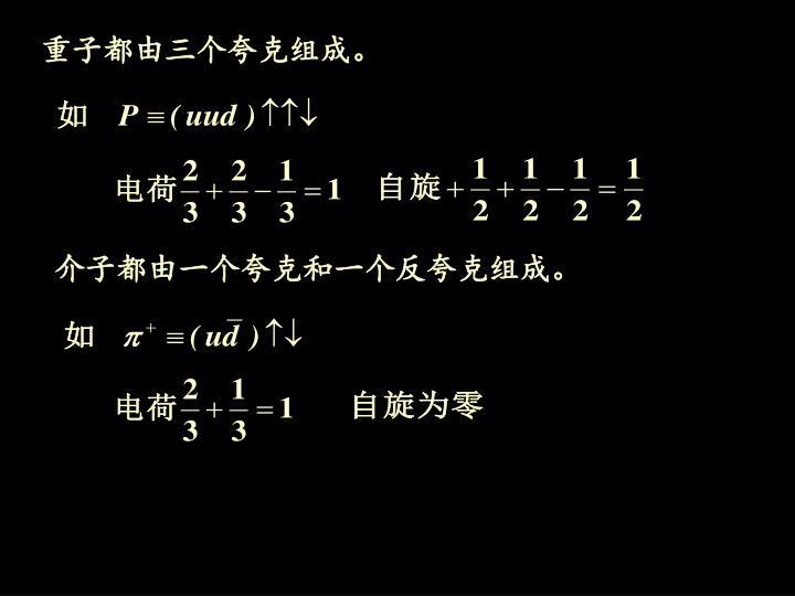 重子都由三个夸克组成。