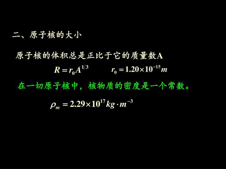 二、原子核的大小