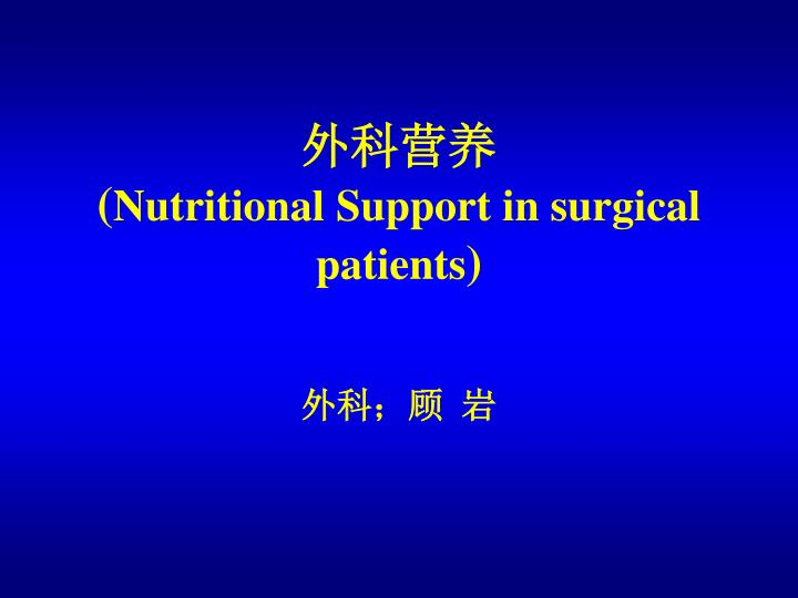 Nutritional support in surgical patients
