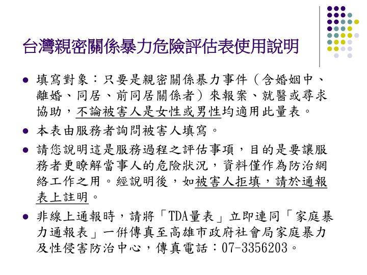 台灣親密關係暴力危險評估表使用說明