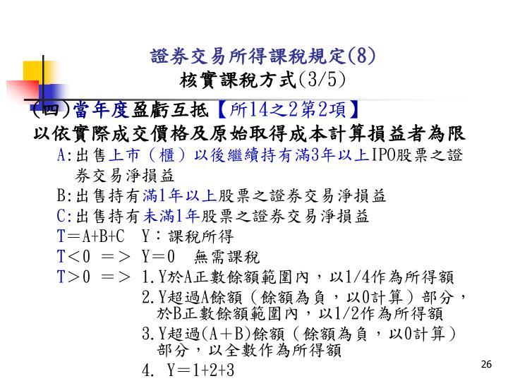 證券交易所得課稅規定