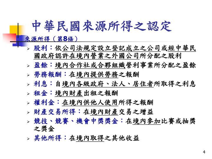 中華民國來源所得之認定