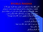 stable angina2