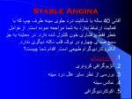 stable angina3