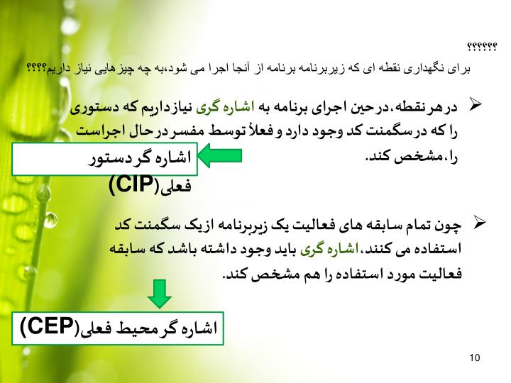 اشاره گر دستور فعلی(
