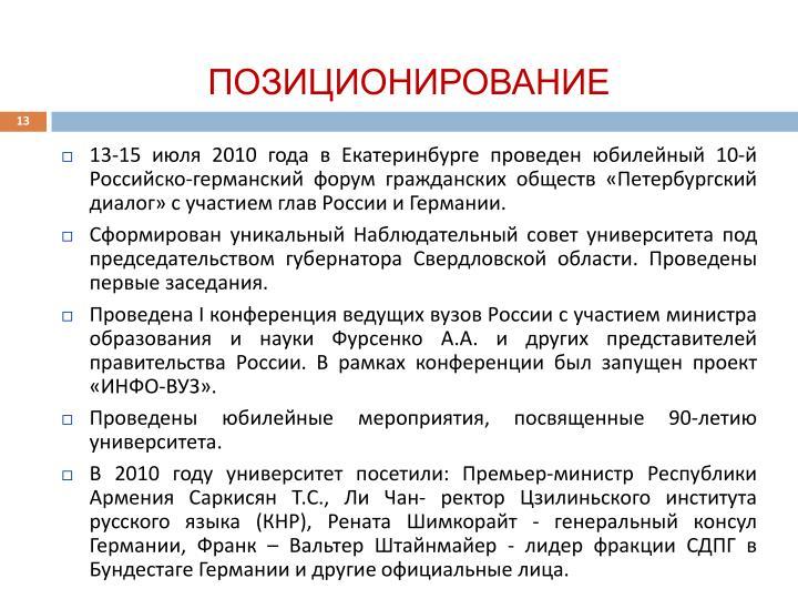 13-15 июля 2010 года в Екатеринбурге проведен юбилейный 10-й Российско-германский форум гражданских обществ «Петербургский диалог» с участием глав России и Германии.