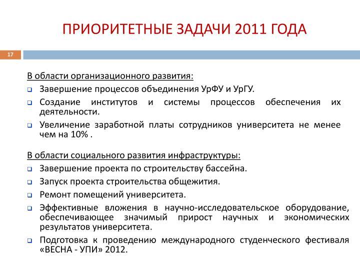 ПРИОРИТЕТНЫЕ ЗАДАЧИ 2011 ГОДА