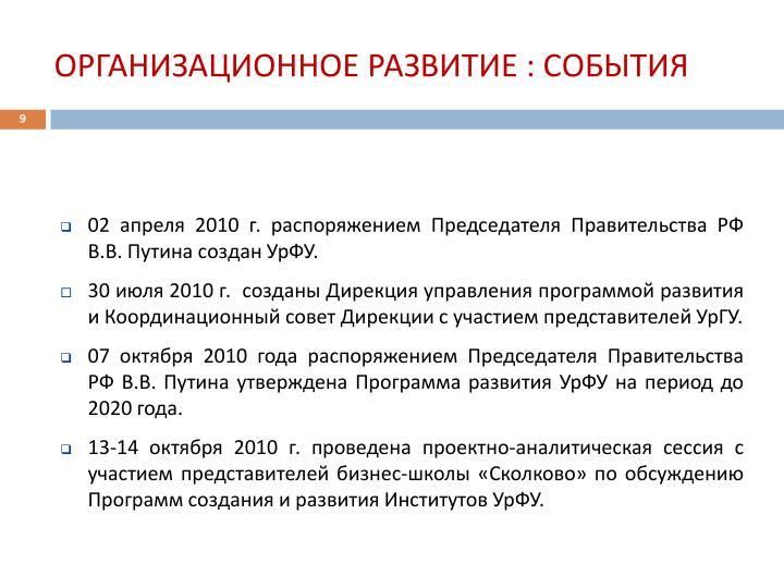 02 апреля 2010 г. распоряжением Председателя Правительства РФ В.В. Путина создан УрФУ.