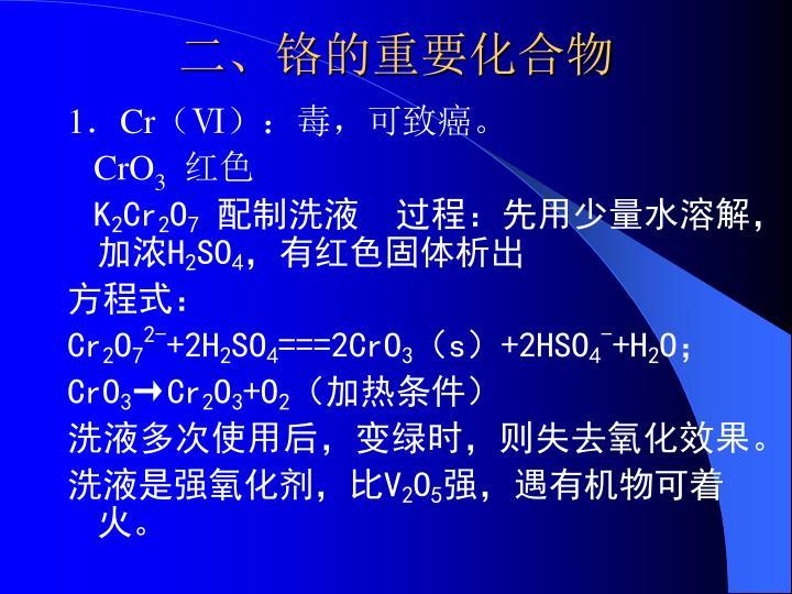 二、铬的重要化合物
