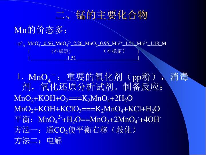 二、锰的主要化合物