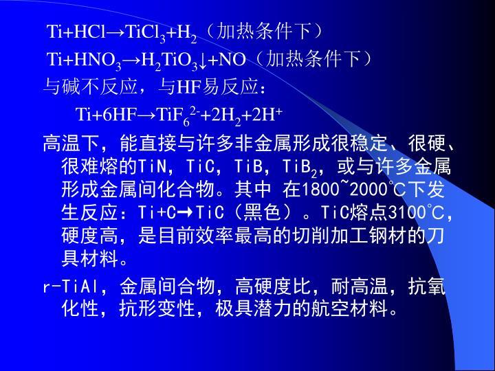Ti+HCl→TiCl