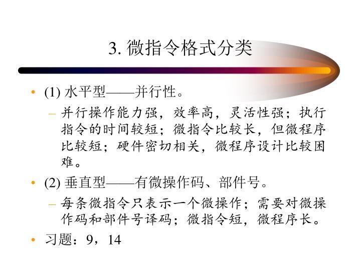 3. 微指令格式分类