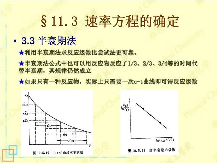 §11.3