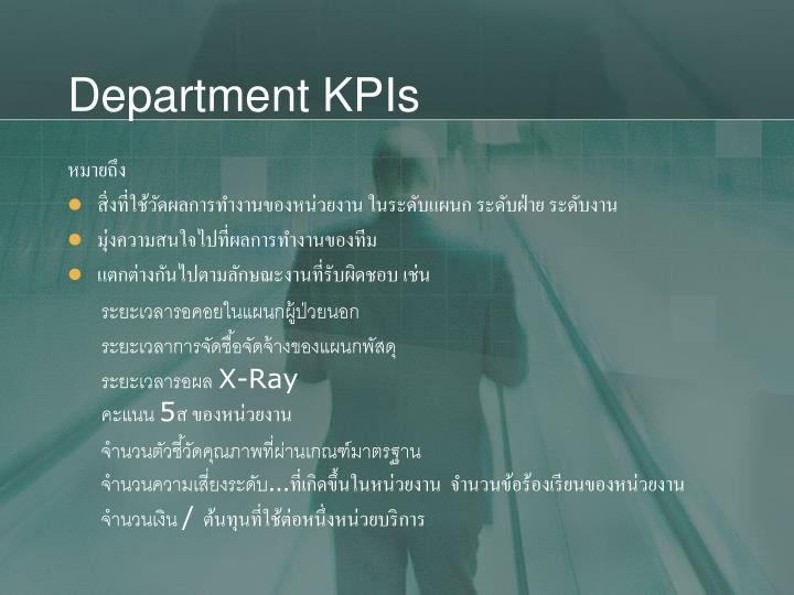 Department KPIs