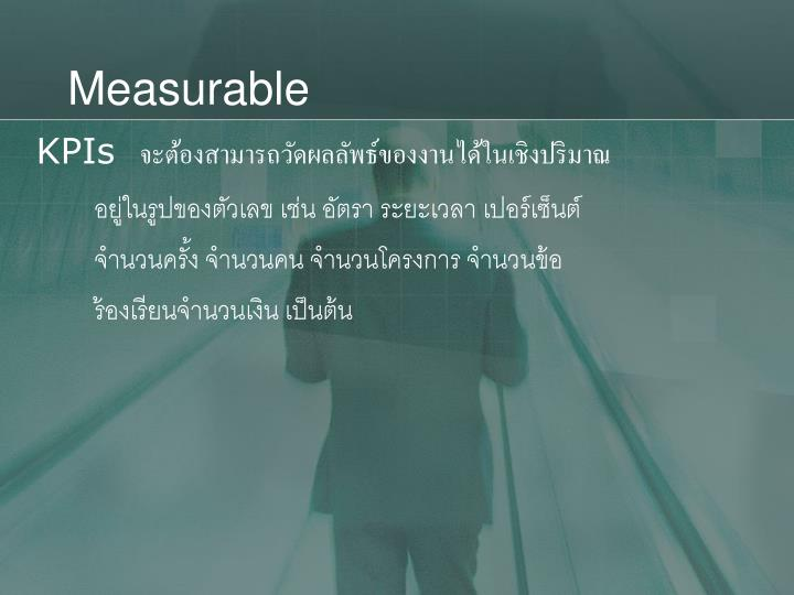 Measurable