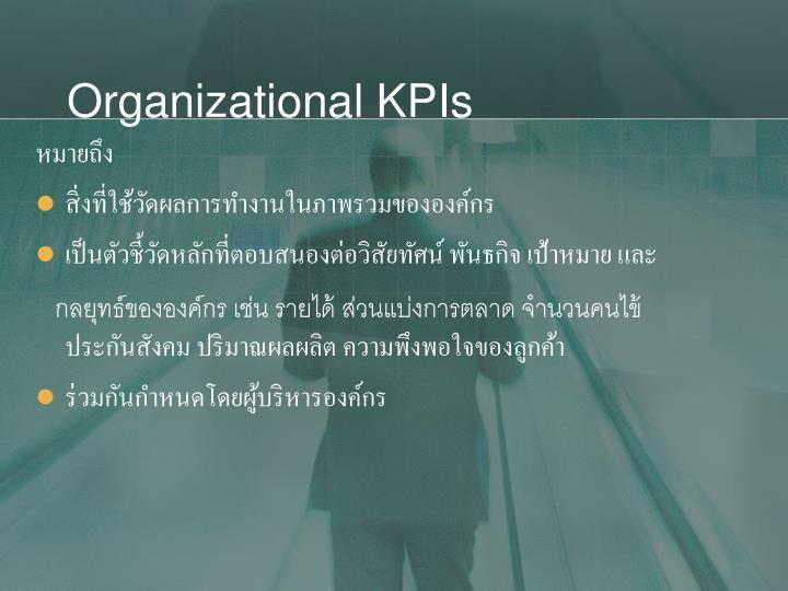 Organizational KPIs