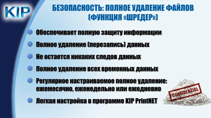 БЕЗОПАСНОСТЬ: ПОЛНОЕ УДАЛЕНИЕ ФАЙЛОВ (ФУНКЦИЯ «ШРЕДЕР»)