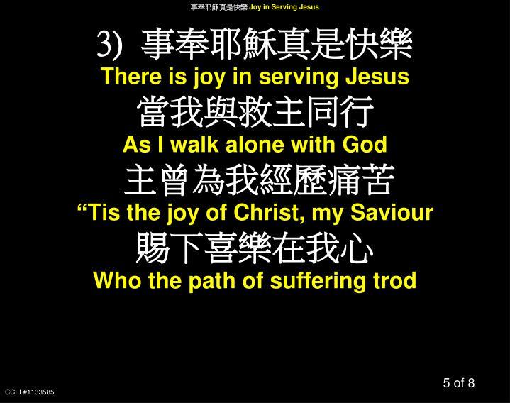 事奉耶穌真是快樂