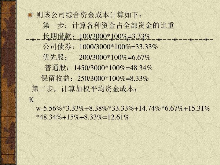则该公司综合资金成本计算如下: