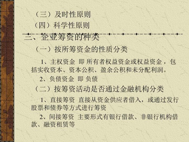 (三)及时性原则