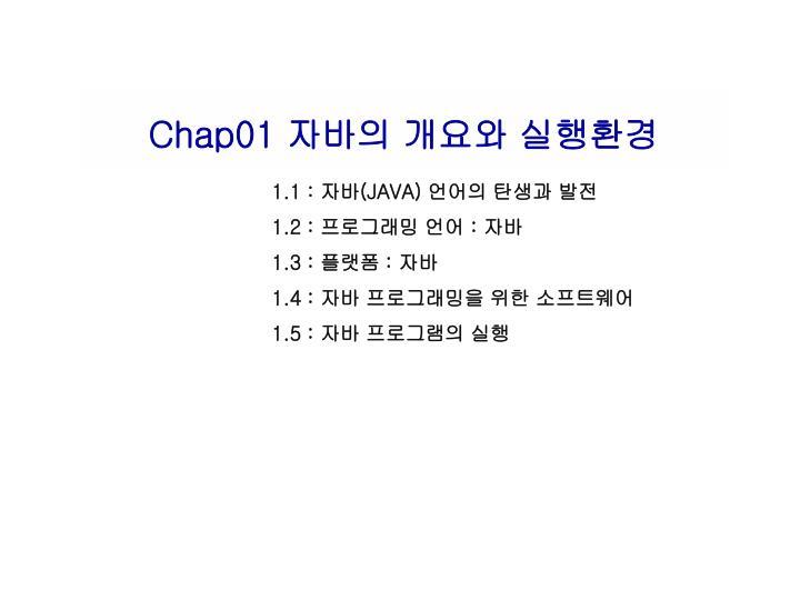 Chap01