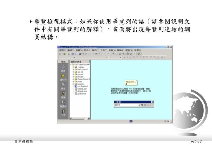 導覽檢視模式:如果你使用導覽列的話(請參閱說明文件中有關導覽列的解釋),畫面將出現導覽列連結的網頁結構。