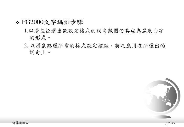 FG2000