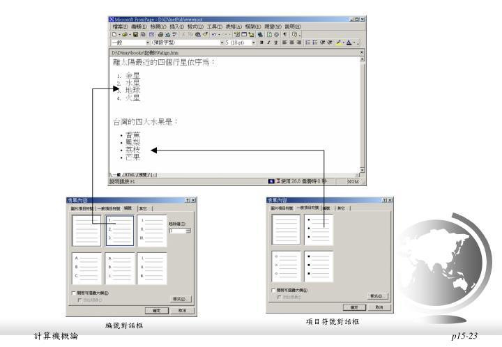項目符號對話框