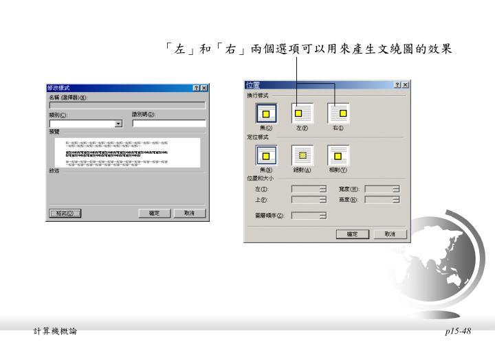 「左」和「右」兩個選項可以用來產生文繞圖的效果