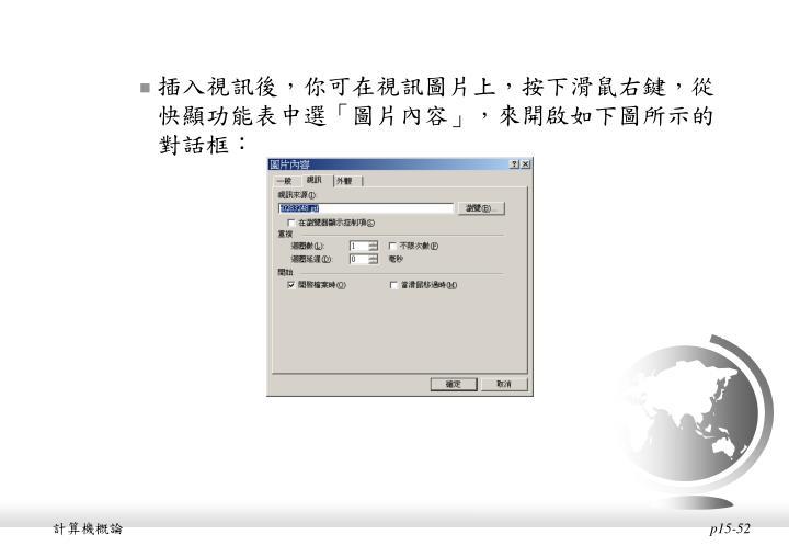 插入視訊後,你可在視訊圖片上,按下滑鼠右鍵,從快顯功能表中選「圖片內容」,來開啟如下圖所示的對話框: