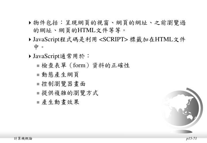 物件包括:呈現網頁的視窗、網頁的網址、之前瀏覽過的網址、網頁的