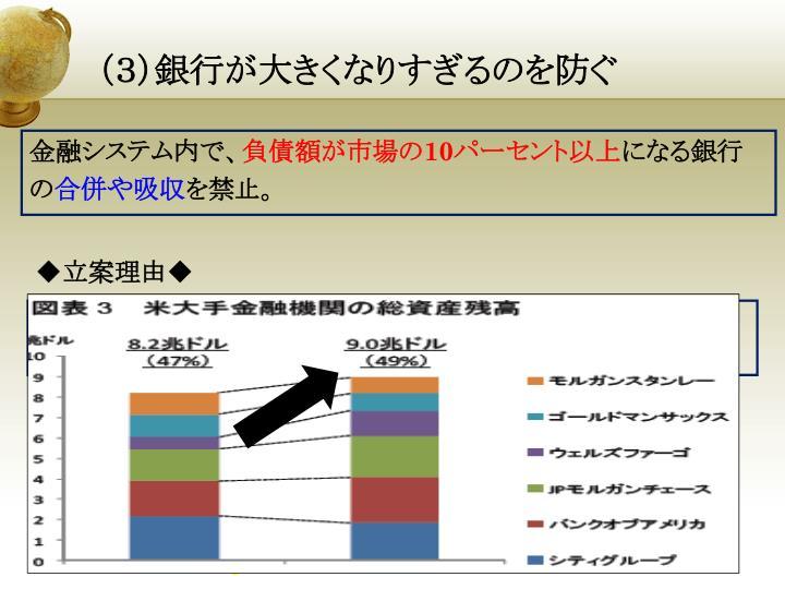 (3)銀行が大きくなりすぎるのを防ぐ