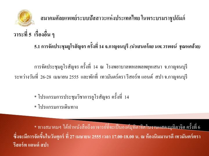 สมาคมศัลยแพทย์ระบบปัสสาวะแห่งประเทศไทย ในพระบรมราชูปถัมภ์