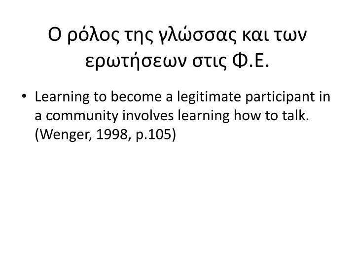 Ο ρόλος της γλώσσας και των ερωτήσεων στις Φ.Ε.