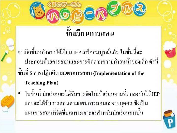 ขั้นเรียนการสอน