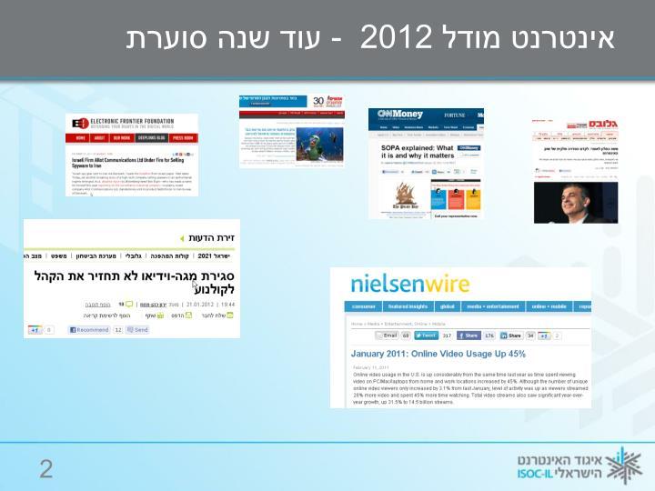 אינטרנט מודל 2012  - עוד שנה סוערת