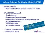 laquso software certification model lspcm