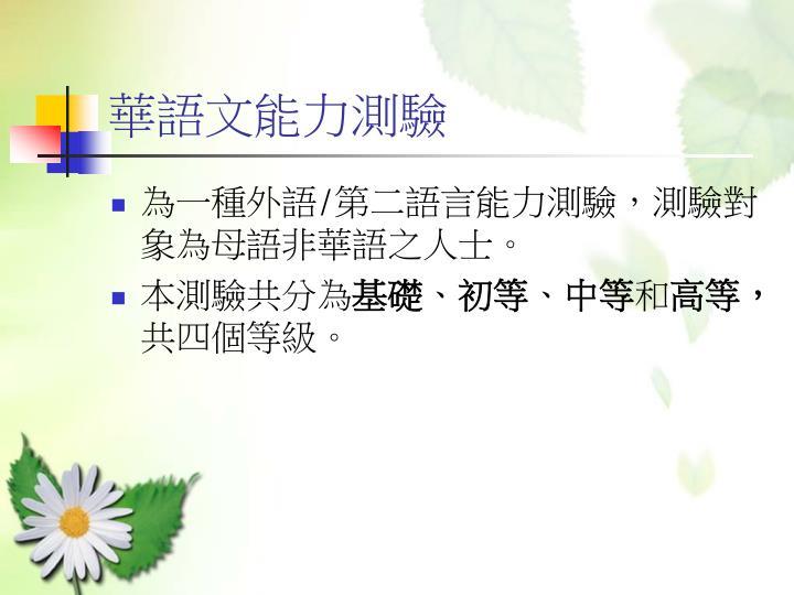 華語文能力測驗