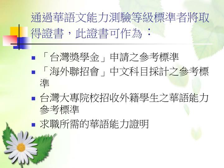 通過華語文能力測驗等級標準者將取得證書,此證書可作為